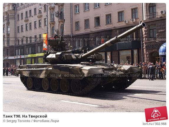 Танк Т90. На Тверской, фото № 302988, снято 9 мая 2008 г. (c) Sergey Toronto / Фотобанк Лори
