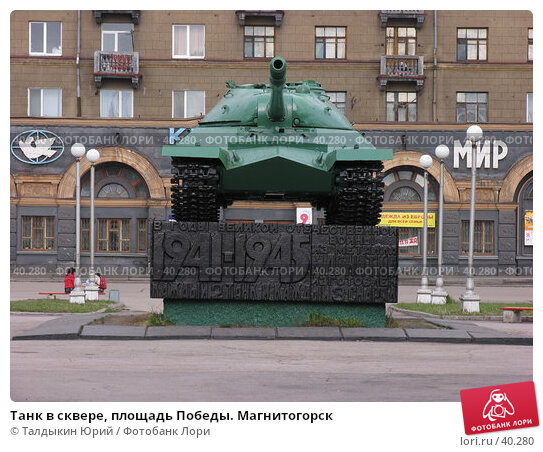 Танк в сквере, площадь Победы. Магнитогорск, фото № 40280, снято 7 мая 2007 г. (c) Талдыкин Юрий / Фотобанк Лори