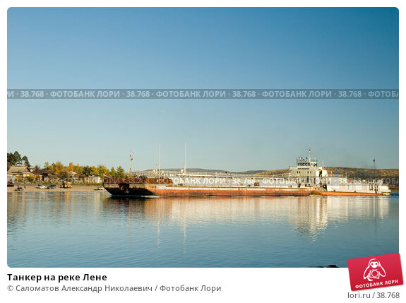 Танкер на реке Лене, фото № 38768, снято 18 сентября 2006 г. (c) Саломатов Александр Николаевич / Фотобанк Лори