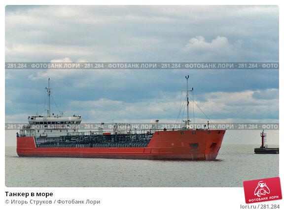 Танкер в море, фото № 281284, снято 8 мая 2008 г. (c) Игорь Струков / Фотобанк Лори