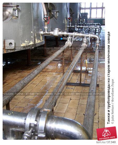 Танки и трубопроводы на старом молочном заводе, фото № 37940, снято 12 июня 2004 г. (c) Julia Nelson / Фотобанк Лори