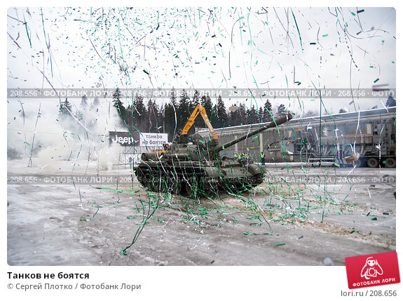 Танков не боятся, фото № 208656, снято 24 февраля 2008 г. (c) Сергей Плотко / Фотобанк Лори