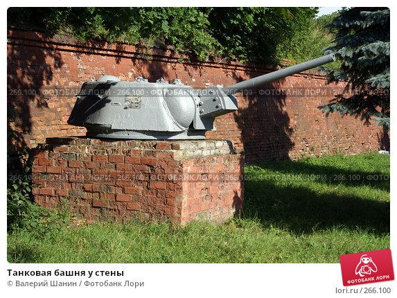 Танковая башня у стены, фото № 266100, снято 23 июля 2007 г. (c) Валерий Шанин / Фотобанк Лори