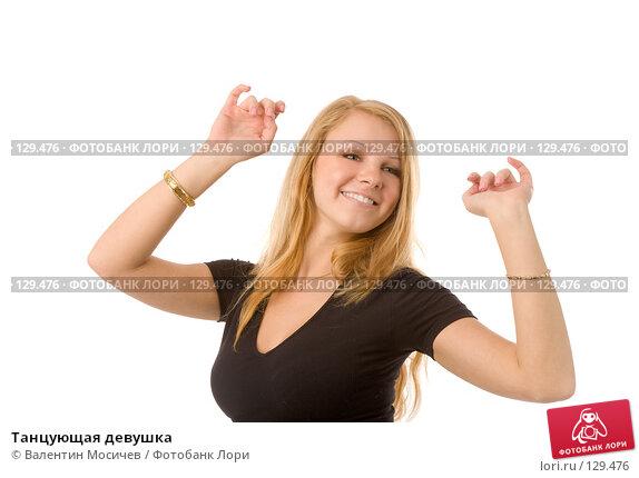 Купить «Танцующая девушка», фото № 129476, снято 19 мая 2007 г. (c) Валентин Мосичев / Фотобанк Лори