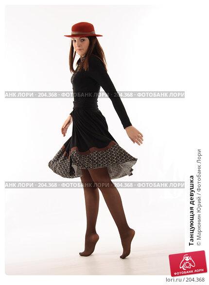 Танцующая девушка, фото № 204368, снято 20 января 2008 г. (c) Марюнин Юрий / Фотобанк Лори