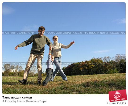Танцующая семья, фото № 120728, снято 19 сентября 2005 г. (c) Losevsky Pavel / Фотобанк Лори