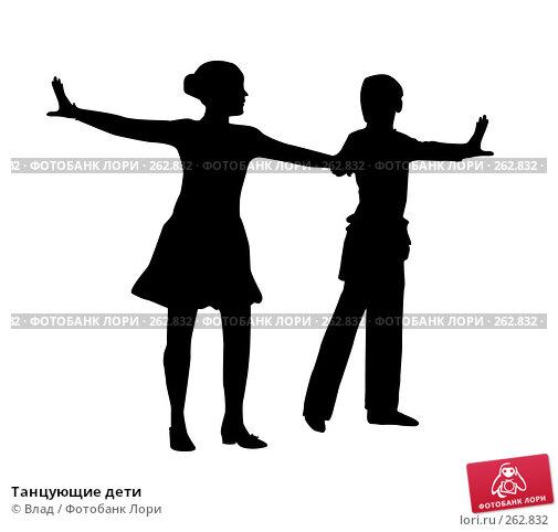 Танцующие дети, иллюстрация № 262832 (c) Влад / Фотобанк Лори
