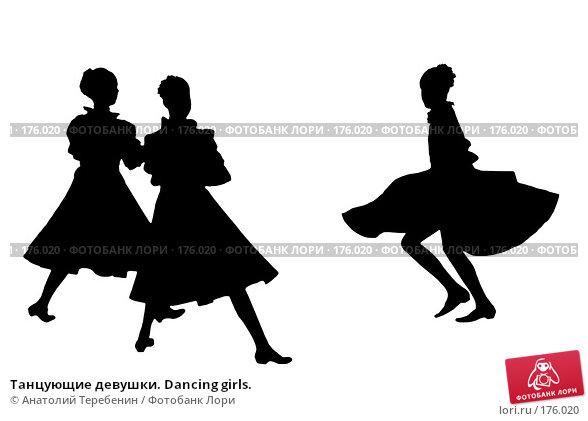 Танцующие девушки. Dancing girls., иллюстрация № 176020 (c) Анатолий Теребенин / Фотобанк Лори