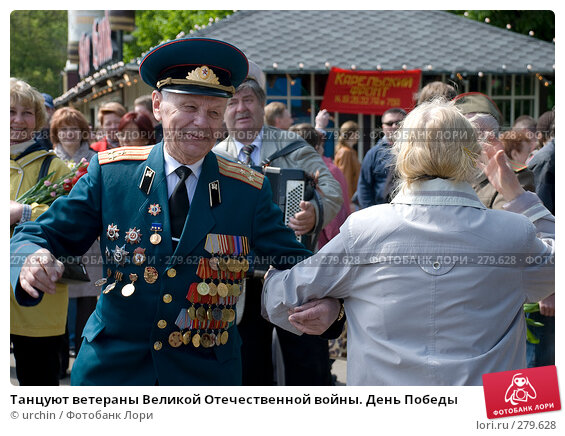 Танцуют ветераны Великой Отечественной войны. День Победы, фото № 279628, снято 9 мая 2008 г. (c) urchin / Фотобанк Лори