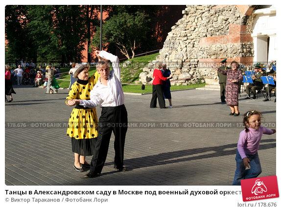Танцы в Александровском саду в Москве под военный духовой оркестр, эксклюзивное фото № 178676, снято 2 июля 2006 г. (c) Виктор Тараканов / Фотобанк Лори