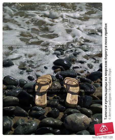 Тапочки купальщицы на морском берегу в пене прибоя, фото № 187120, снято 22 сентября 2007 г. (c) Антон Самбуров / Фотобанк Лори