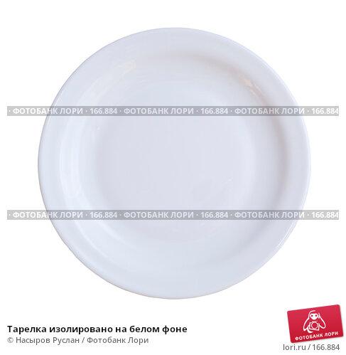 Тарелка изолировано на белом фоне, фото № 166884, снято 27 декабря 2007 г. (c) Насыров Руслан / Фотобанк Лори