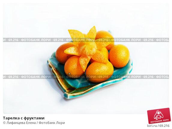 Тарелка с фруктами, фото № 69216, снято 31 июля 2007 г. (c) Лифанцева Елена / Фотобанк Лори