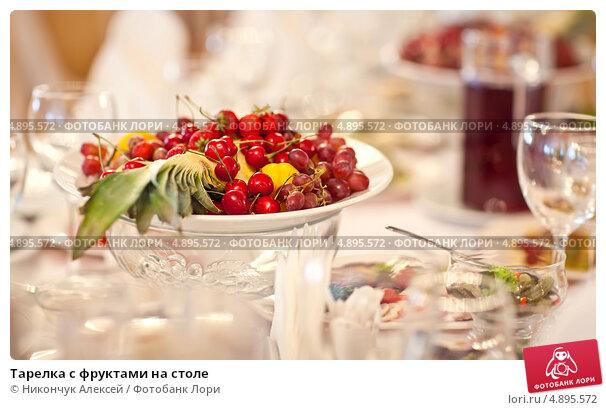 Купить «Тарелка с фруктами на столе», фото № 4895572, снято 23 июня 2012 г. (c) Никончук Алексей / Фотобанк Лори