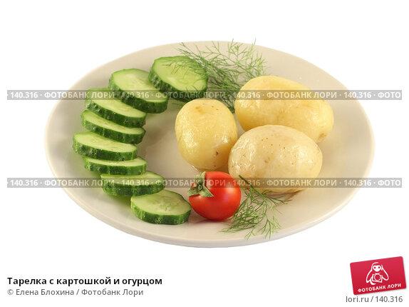 Тарелка с картошкой и огурцом, фото № 140316, снято 12 июля 2007 г. (c) Елена Блохина / Фотобанк Лори