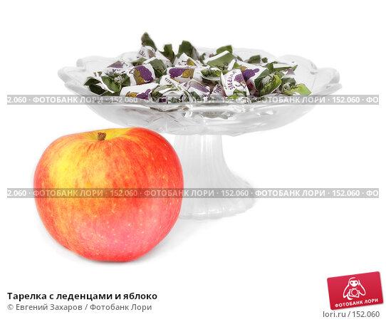 Купить «Тарелка с леденцами и яблоко», эксклюзивное фото № 152060, снято 17 декабря 2007 г. (c) Евгений Захаров / Фотобанк Лори