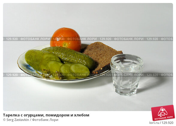 Тарелка с огурцами, помидором и хлебом, фото № 129920, снято 9 января 2005 г. (c) Serg Zastavkin / Фотобанк Лори