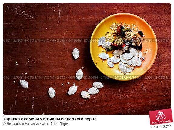 Купить «Тарелка с семенами тыквы и сладкого перца», фото № 2792, снято 21 ноября 2019 г. (c) Лисовская Наталья / Фотобанк Лори