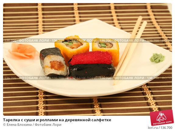 Купить «Тарелка с суши и роллами на деревянной салфетке», фото № 136700, снято 28 ноября 2007 г. (c) Елена Блохина / Фотобанк Лори
