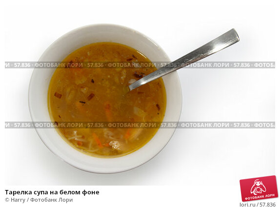 Тарелка супа на белом фоне, фото № 57836, снято 26 мая 2006 г. (c) Harry / Фотобанк Лори