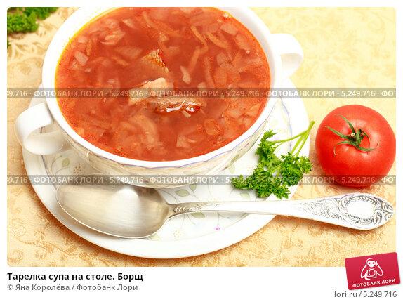 Тарелка супа на столе. Борщ. Стоковое фото, фотограф Яна Королёва / Фотобанк Лори