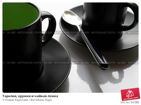 Купить «Тарелки, кружки и чайная ложка», фото № 24588, снято 17 марта 2007 г. (c) Роман Коротаев / Фотобанк Лори
