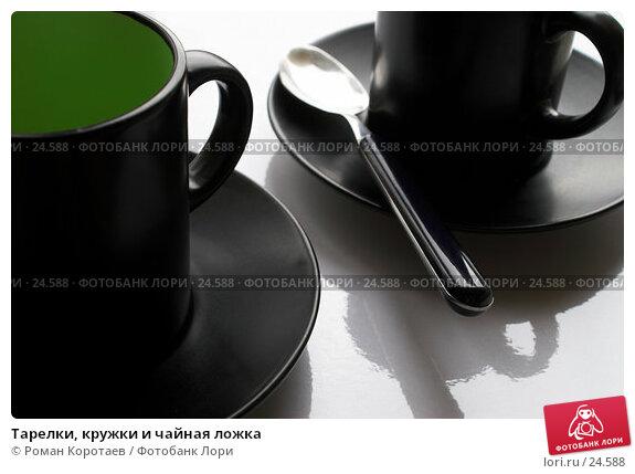 Тарелки, кружки и чайная ложка, фото № 24588, снято 17 марта 2007 г. (c) Роман Коротаев / Фотобанк Лори