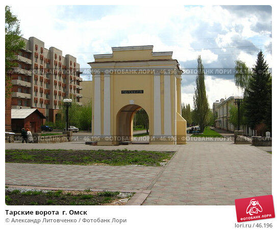 Тарские ворота  г. Омск, фото № 46196, снято 12 мая 2007 г. (c) Александр Литовченко / Фотобанк Лори