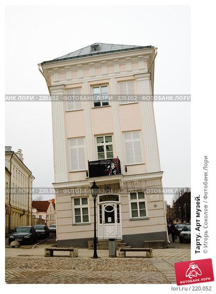 Тарту. Арт музей., фото № 220052, снято 8 марта 2008 г. (c) Игорь Соколов / Фотобанк Лори