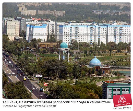 Ташкент, Памятник жертвам репрессий 1937 года в Узбекистане, фото № 77712, снято 25 августа 2007 г. (c) Ashot  M.Pogosyants / Фотобанк Лори