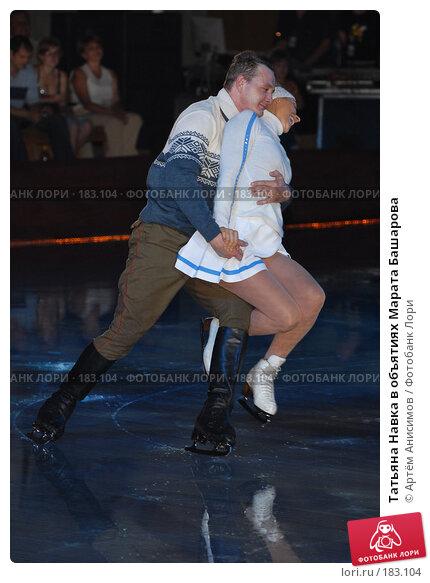 Татьяна Навка в объятиях Марата Башарова, фото № 183104, снято 29 мая 2007 г. (c) Артём Анисимов / Фотобанк Лори