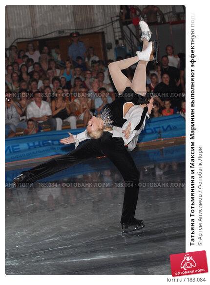 Татьяна Тотьмянина и Максим Маринин выполняют эффектную поддержку, фото № 183084, снято 29 мая 2007 г. (c) Артём Анисимов / Фотобанк Лори