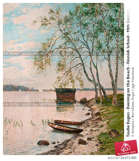 Taube Eugen - Evening on the Beach - Finnish School - 19th Century. Редакционное фото, фотограф Artepics / age Fotostock / Фотобанк Лори