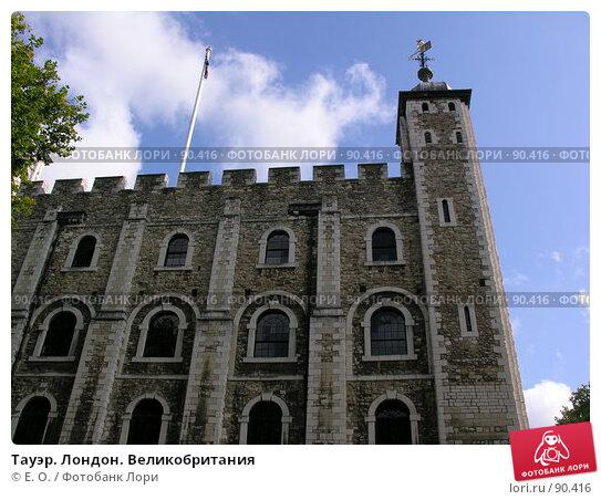 Тауэр. Лондон. Великобритания, фото № 90416, снято 29 сентября 2007 г. (c) Екатерина Овсянникова / Фотобанк Лори
