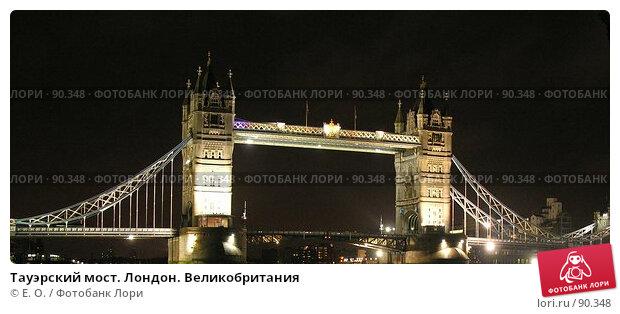 Тауэрский мост. Лондон. Великобритания, фото № 90348, снято 28 сентября 2007 г. (c) Екатерина Овсянникова / Фотобанк Лори