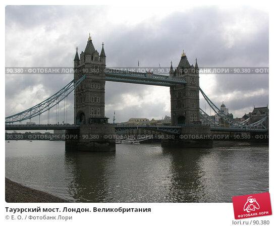 Тауэрский мост. Лондон. Великобритания, фото № 90380, снято 29 сентября 2007 г. (c) Екатерина Овсянникова / Фотобанк Лори