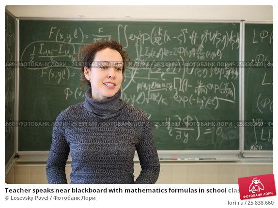 Купить «Teacher speaks near blackboard with mathematics formulas in school classroom», фото № 25838660, снято 7 апреля 2016 г. (c) Losevsky Pavel / Фотобанк Лори