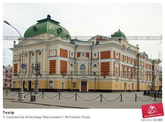 Купить «Театр», фото № 34988, снято 21 апреля 2007 г. (c) Саломатов Александр Николаевич / Фотобанк Лори