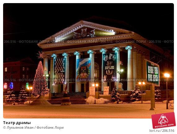 Театр драмы, фото № 206516, снято 10 февраля 2008 г. (c) Лукьянов Иван / Фотобанк Лори