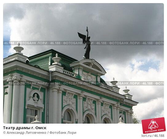 Театр драмы г. Омск, фото № 46188, снято 12 мая 2007 г. (c) Александр Литовченко / Фотобанк Лори