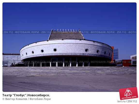 "Театр ""Глобус"".Новосибирск., фото № 259112, снято 22 апреля 2008 г. (c) Виктор Ковалев / Фотобанк Лори"