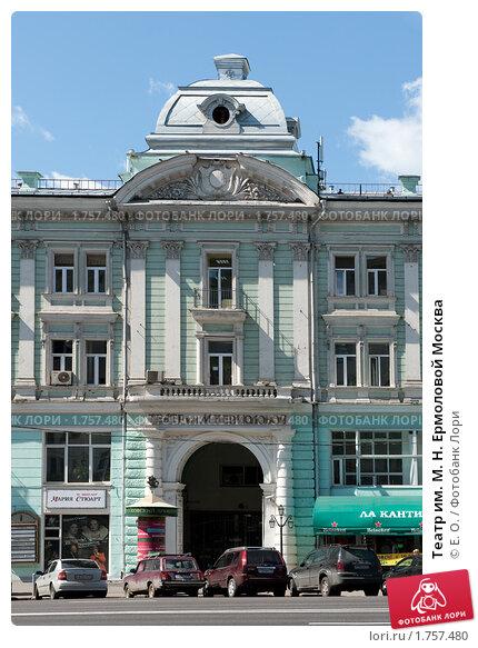 Купить «Театр им. М. Н. Ермоловой Москва», фото № 1757480, снято 6 июня 2010 г. (c) Екатерина Овсянникова / Фотобанк Лори