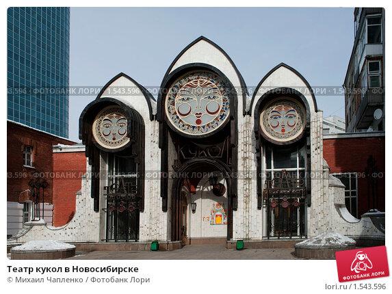 Купить «Театр кукол в Новосибирске», фото № 1543596, снято 8 марта 2010 г. (c) Михаил Чапленко / Фотобанк Лори