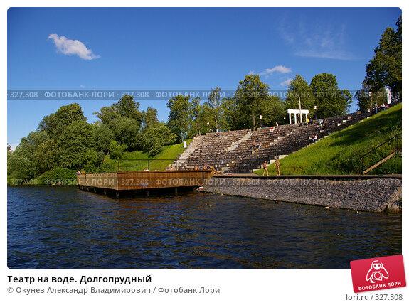 Театр на воде. Долгопрудный, фото № 327308, снято 18 июня 2008 г. (c) Окунев Александр Владимирович / Фотобанк Лори
