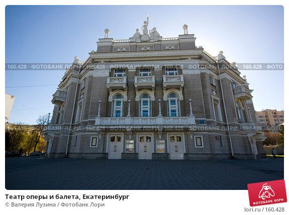 Театр оперы и балета, Екатеринбург, фото № 160428, снято 2 октября 2007 г. (c) Валерия Потапова / Фотобанк Лори