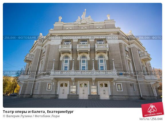 Театр оперы и балета, Екатеринбург, фото № 256044, снято 2 октября 2007 г. (c) Валерия Потапова / Фотобанк Лори
