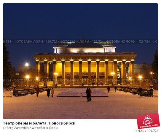 Купить «Театр оперы и балета. Новосибирск», фото № 129724, снято 16 января 2005 г. (c) Serg Zastavkin / Фотобанк Лори