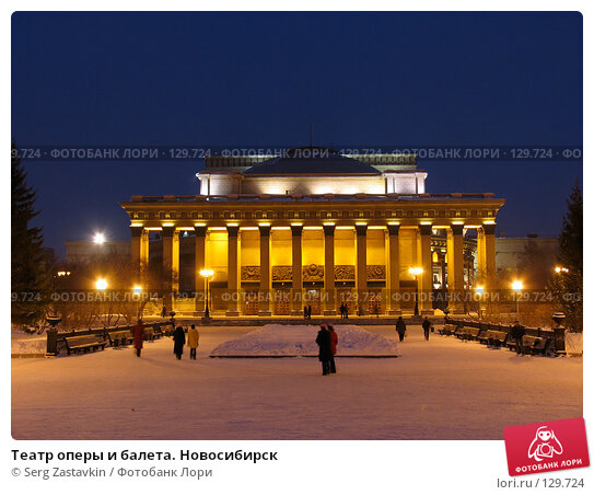 Театр оперы и балета. Новосибирск, фото № 129724, снято 16 января 2005 г. (c) Serg Zastavkin / Фотобанк Лори