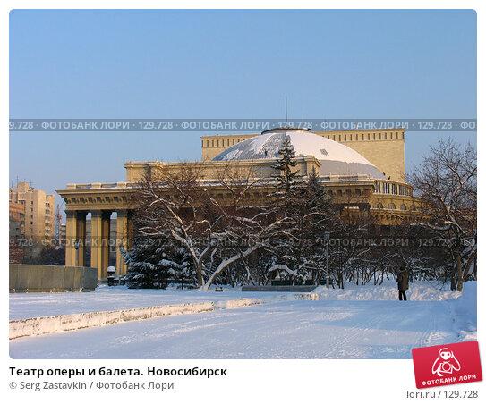 Театр оперы и балета. Новосибирск, фото № 129728, снято 15 декабря 2004 г. (c) Serg Zastavkin / Фотобанк Лори