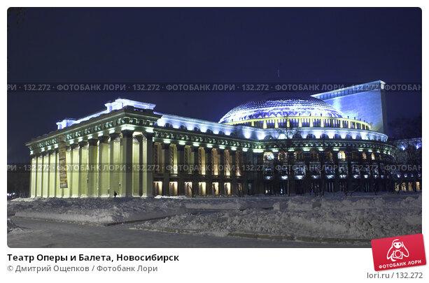Купить «Театр Оперы и Балета, Новосибирск», фото № 132272, снято 16 декабря 2006 г. (c) Дмитрий Ощепков / Фотобанк Лори